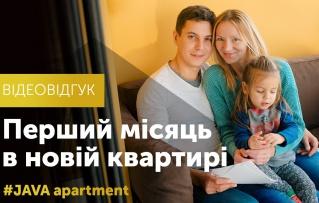 Перший місяць життя в новій квартирі: #java_apartment