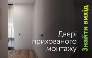 Двері прихованого монтажу в проектах Polygon