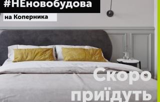 """#НЕновобудова: ремонт від """"А"""" до """"Я"""" у квартирі з пам'ятками архітектури"""