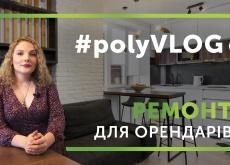 #polyVLOG 8! Ремонт квартири під здачу в оренду