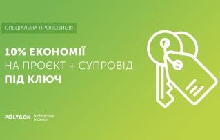 """-10% на послугу ремонт """"під ключ"""""""