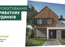 Проєктування приватних будинків