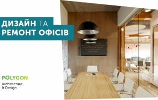 Проєктування та дизайн офісних приміщень