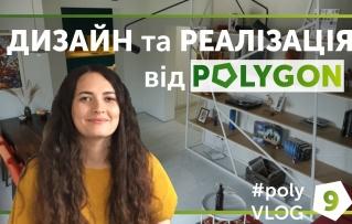 #polyVLOG 9! Огляд дизайну. Стіл з манго, безліч латуні.